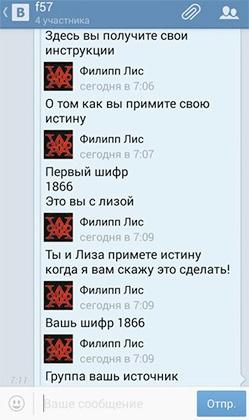 Роскомнадзор героически предотвратил самоубийства школьников, которых зомбируют через группы «ВКонтакте» - 5