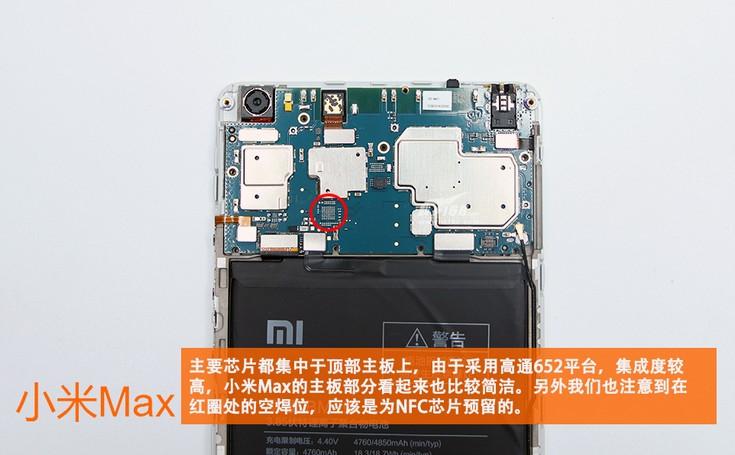 Внутри смартфона Xiaomi Mi Max большую часть места занимает аккумулятор