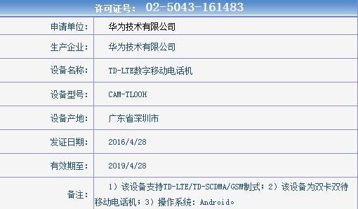 Huawei Honor 8 (CAM-TL00H) тестируется китайским регулятором
