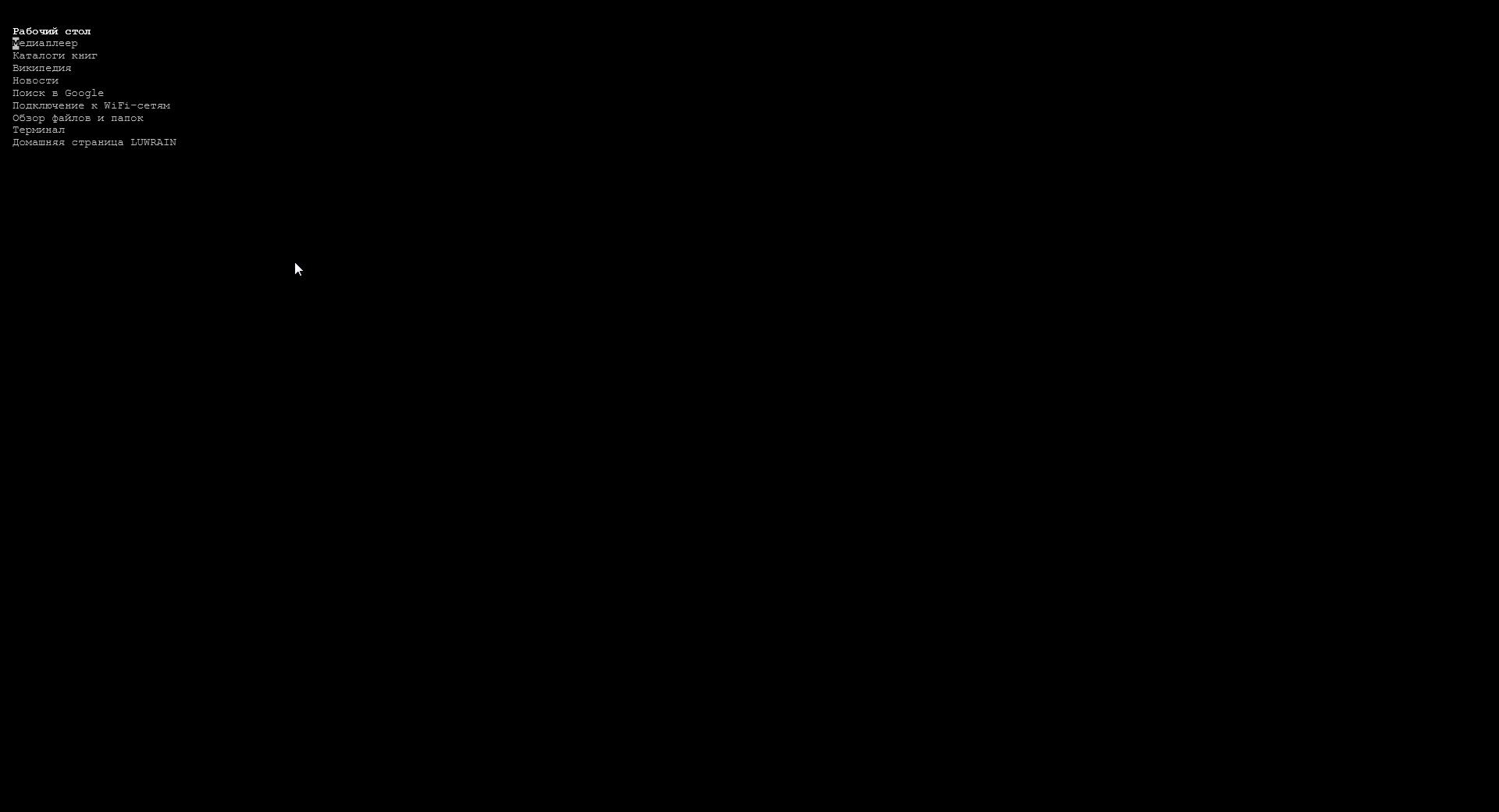 Главное меню LUWRAIN