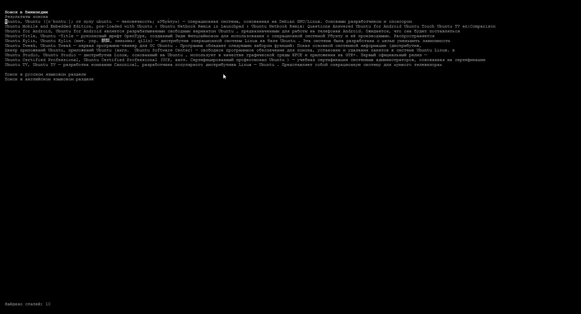 Результат поиска 'Ubuntu' по Википедии в LUWRAIN