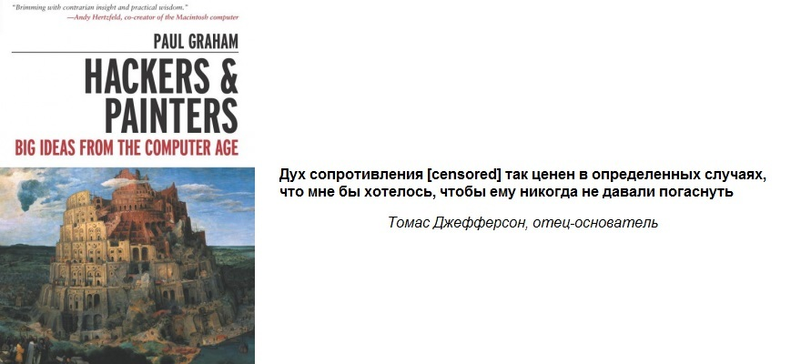 «Хакеры и Художники». Как мы 13 лет всем рунетом Пола Грэма переводили - 1