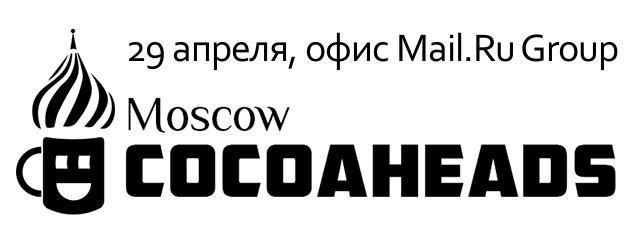 Отчет с Moscow CocoaHeads Meetup 29 апреля - 1