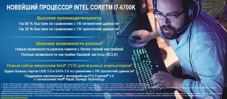 Знакомьтесь, процессор Intel Core 6-го поколения (Skylake) - 11