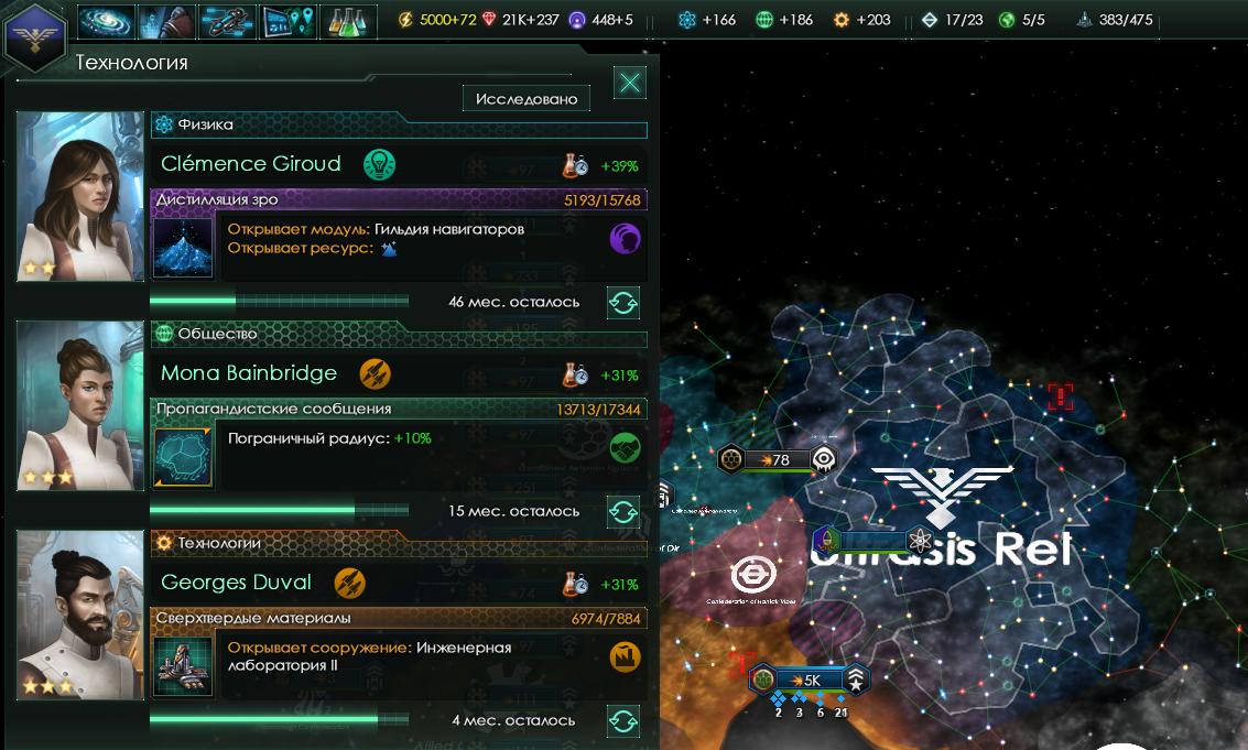 Stellaris — глоток свежего воздуха в жанре космических стратегий - 10