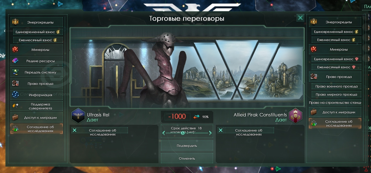 Stellaris — глоток свежего воздуха в жанре космических стратегий - 11