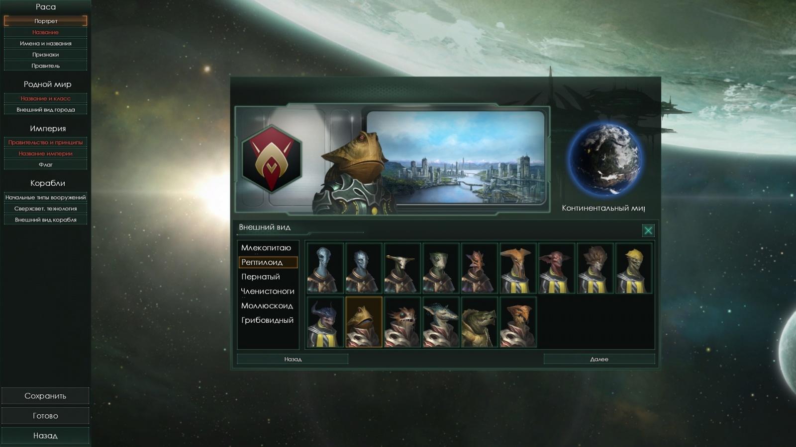Stellaris — глоток свежего воздуха в жанре космических стратегий - 5