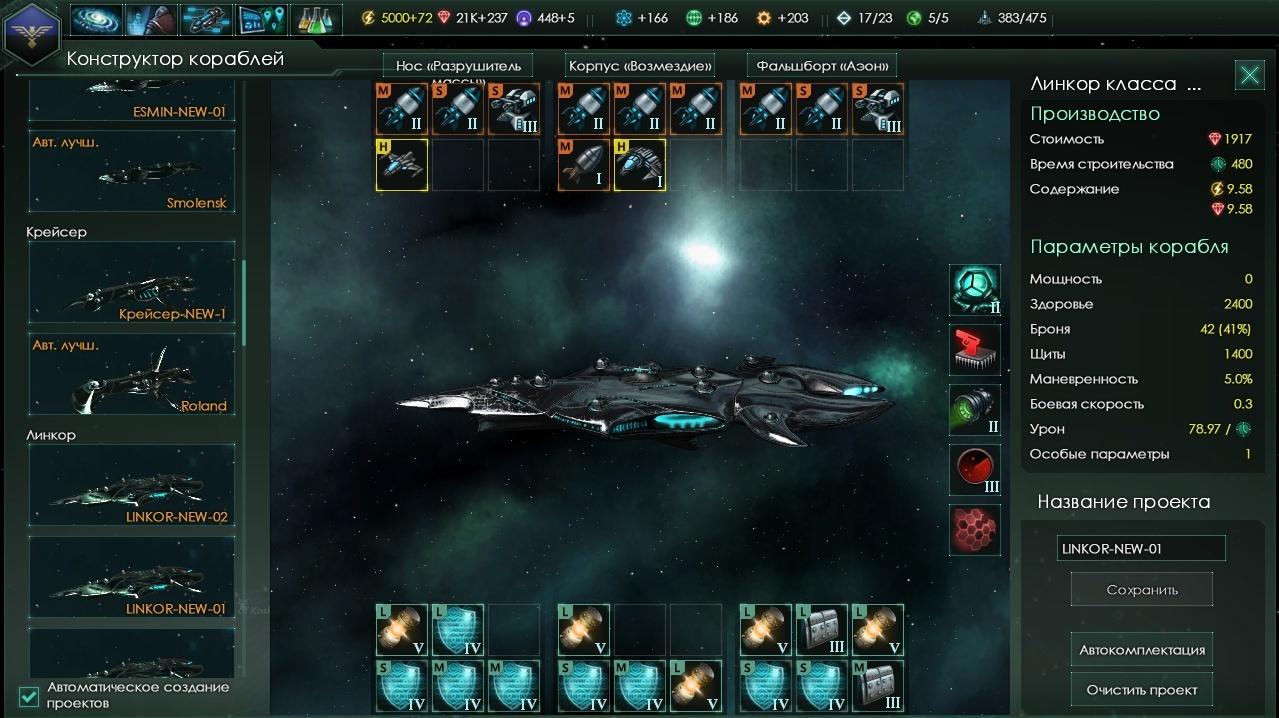 Stellaris — глоток свежего воздуха в жанре космических стратегий - 8