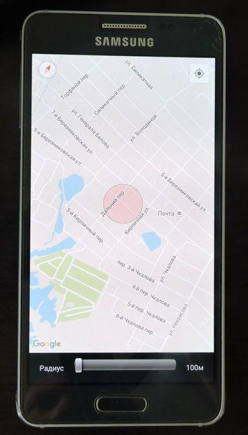 Что ждет вас по дороге домой? ГЕО-сигнализация — мобильное приложение, которое предупреждает В НУЖНЫЙ МОМЕНТ - 3