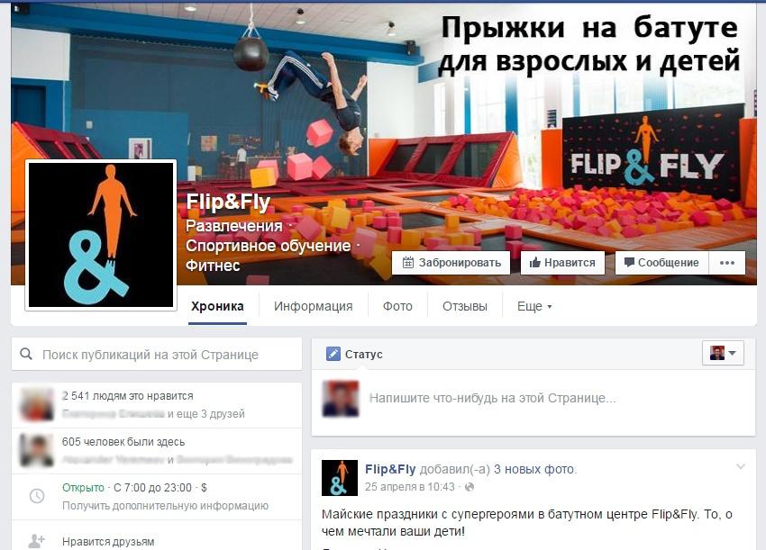 Перенос материалов Facebook-страниц на сайт: обзор инструментов - 2