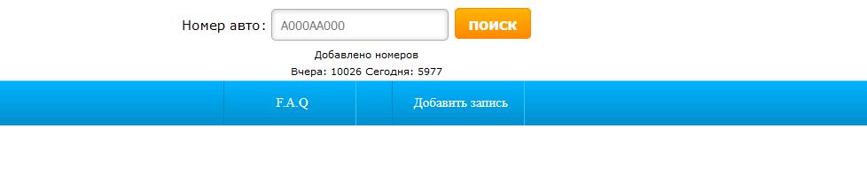 В Сеть утекли данные автовладельцев России - 1