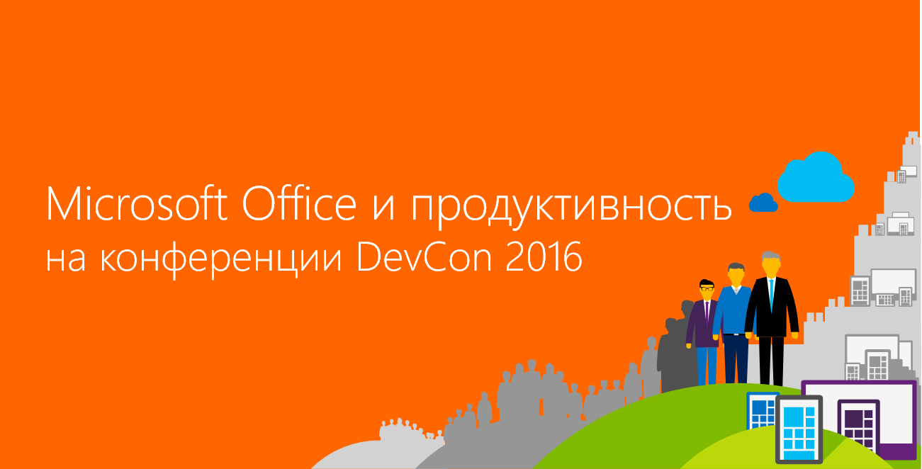 Microsoft Office и продуктивность на конференции DevCon 2016 - 1