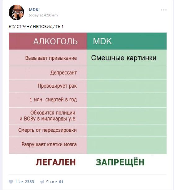 Юмористический паблик MDK заблокирован на территории РФ - 1