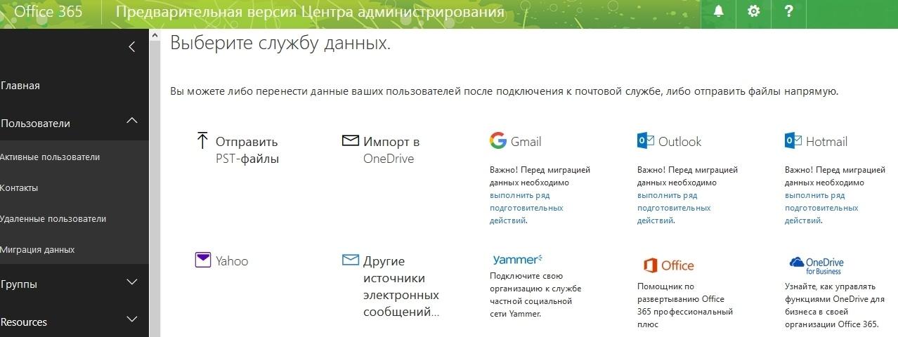 Обновления в Office 365 - 3