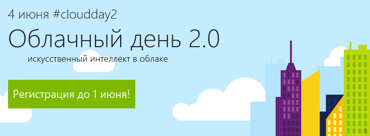 4 июня 2016 г. — Облачный день 2.0. Искусственный интеллект в облаке - 1