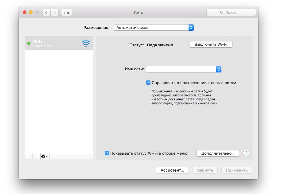 IPSec VPN для OS X и iOS. Без боли - 2