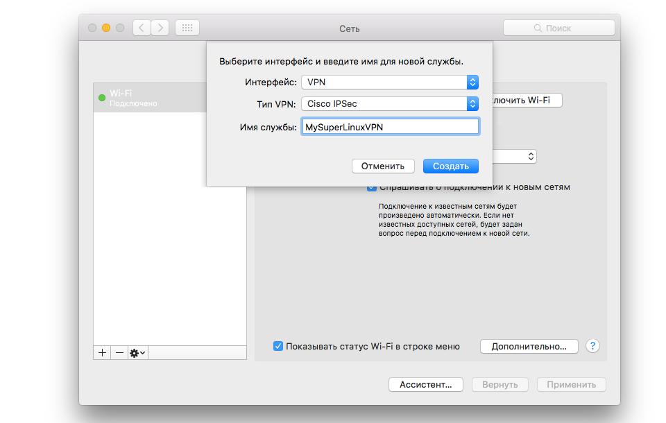 IPSec VPN для OS X и iOS. Без боли - 3