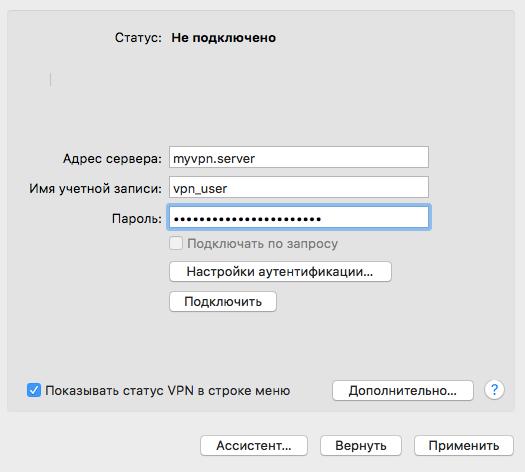 IPSec VPN для OS X и iOS. Без боли - 4
