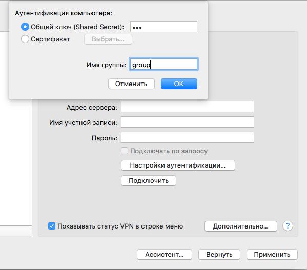 IPSec VPN для OS X и iOS. Без боли - 5