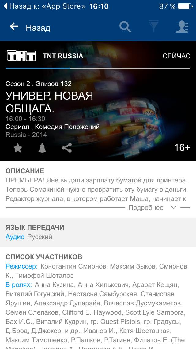 Sat.tv: телепрограмма с индивидуальным подходом для бесплатных ТВ-каналов спутника HOT BIRD + интервью с разработчиком - 19