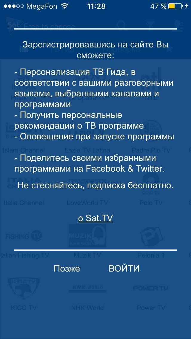 Sat.tv: телепрограмма с индивидуальным подходом для бесплатных ТВ-каналов спутника HOT BIRD + интервью с разработчиком - 4