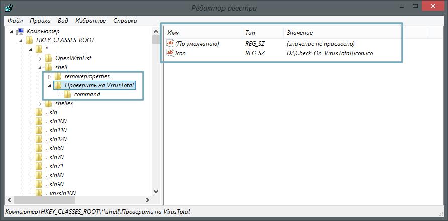 VirusTotal: проверяем файлы на вирусы в один клик - 3