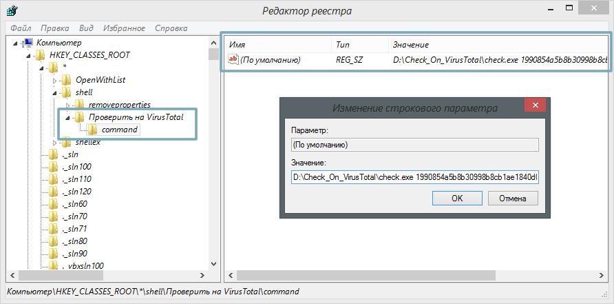 VirusTotal: проверяем файлы на вирусы в один клик - 4