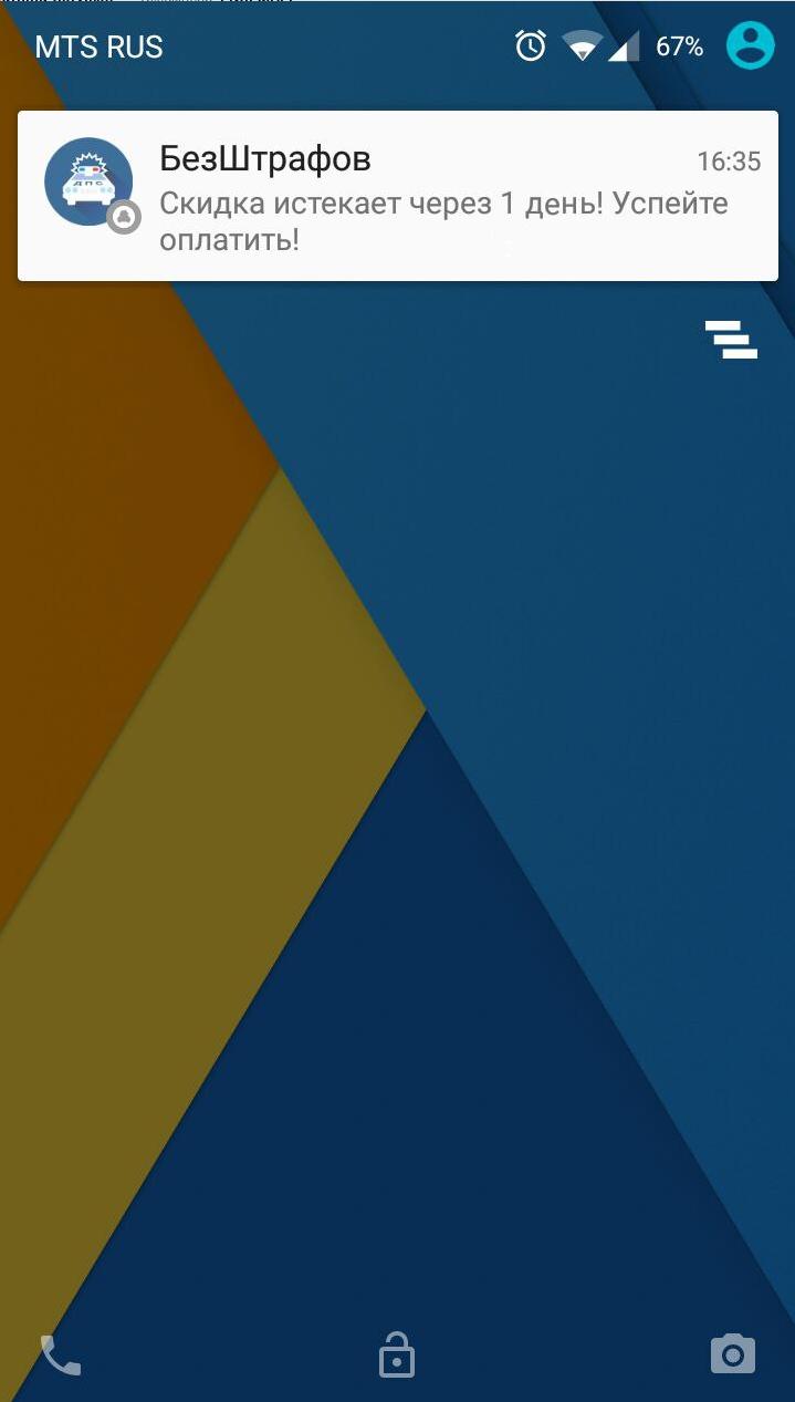 Push-уведомления на Android в InterSystems Ensemble на примере Штрафов ГИБДД - 10