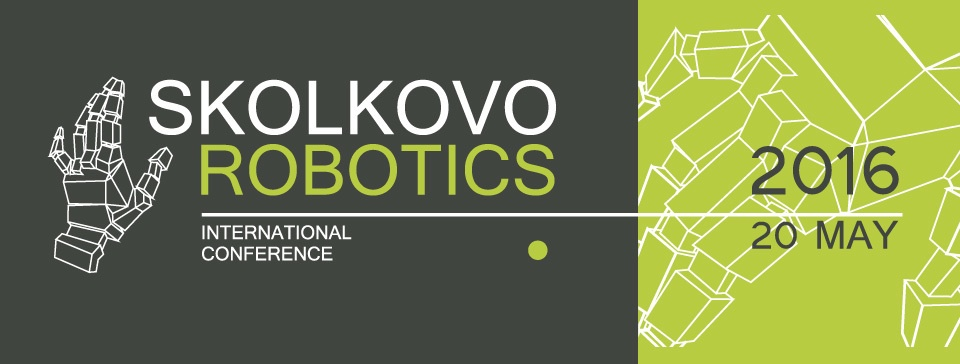 Обзор Skolkovo Robotics International Conference 2016 - 1