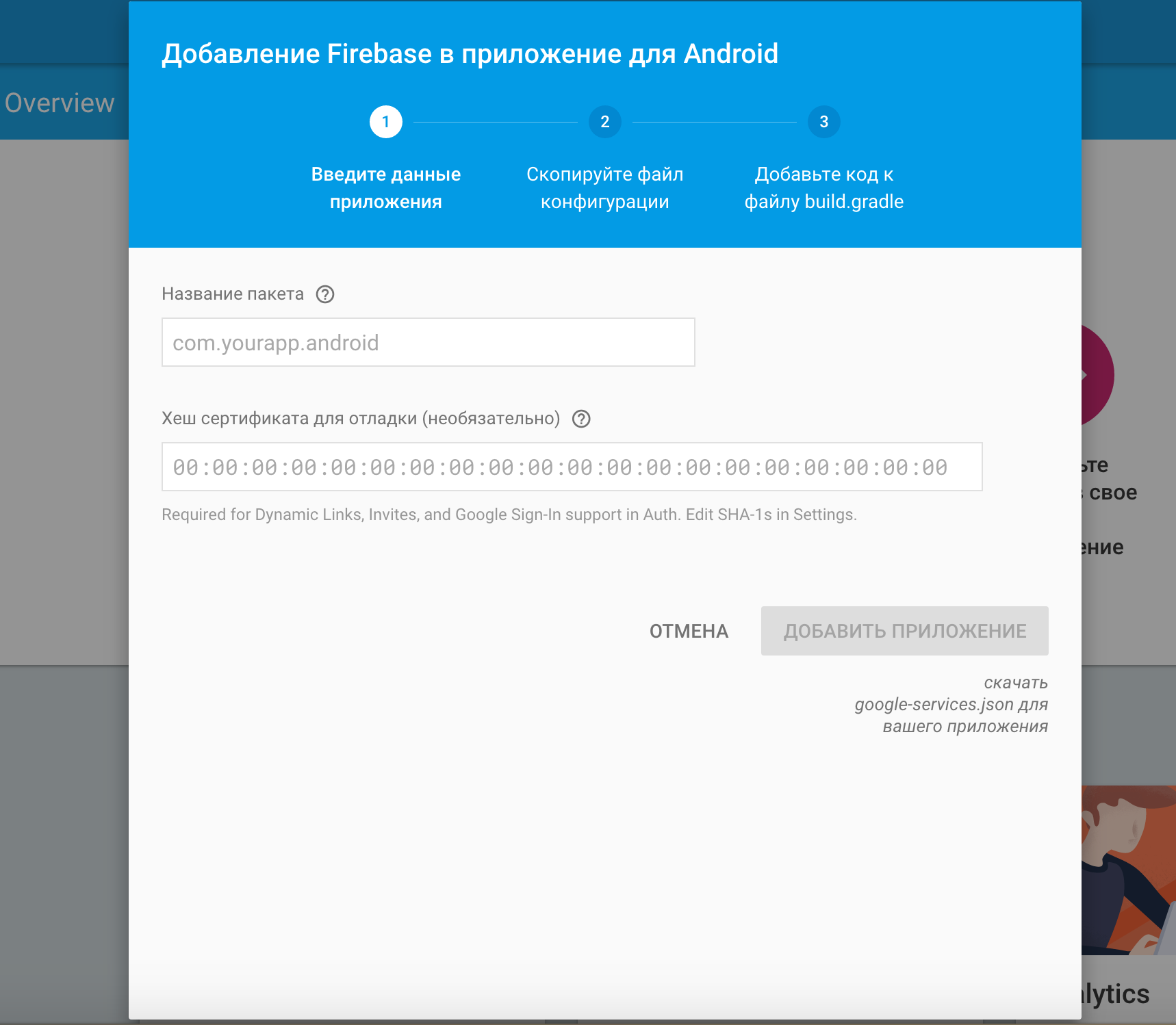 Push уведомления в Android с помощью Firebase Cloud Messaging для начинающих - 2