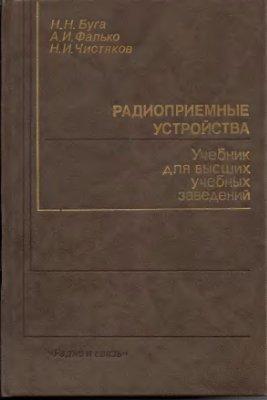Великий ученый и просветитель — Николай Иосафович Чистяков - 5