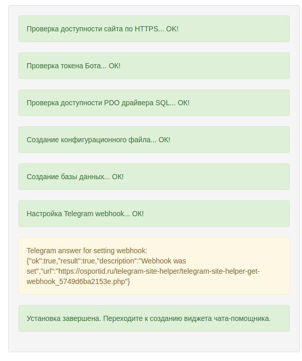 Telegram Site Helper 2.0 — чат помощник для сайта на основе Telegram - 11