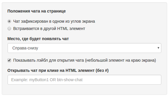 Telegram Site Helper 2.0 — чат помощник для сайта на основе Telegram - 6