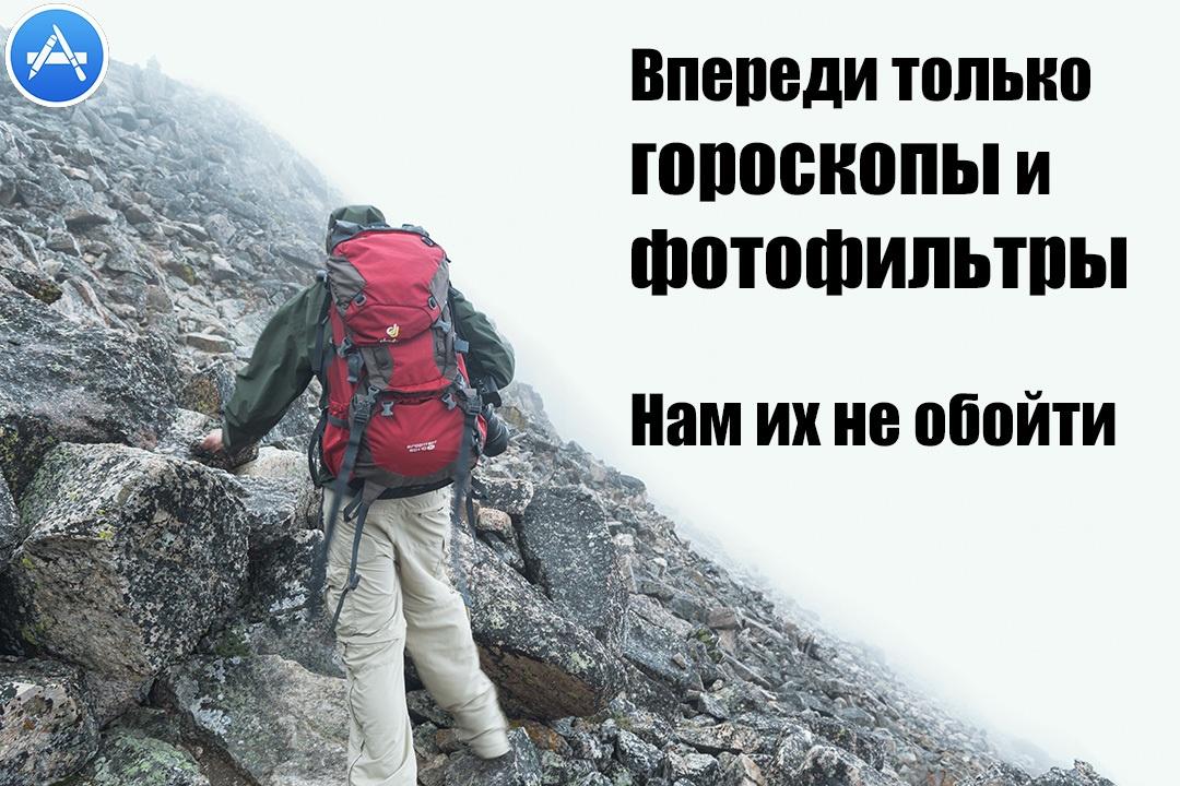 Как мы выходили в ТОП-3 украинского App Store - 1