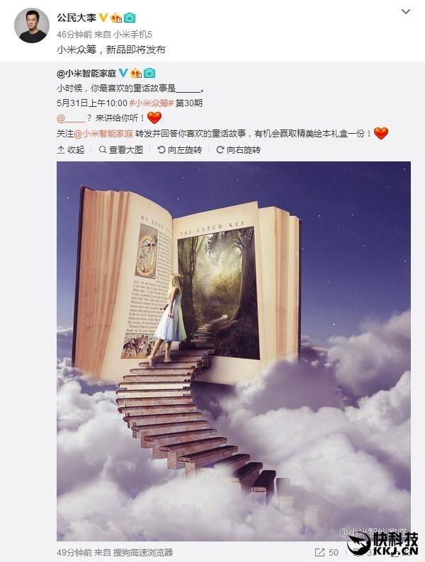 Xiaomi намекает на анонс умной книги