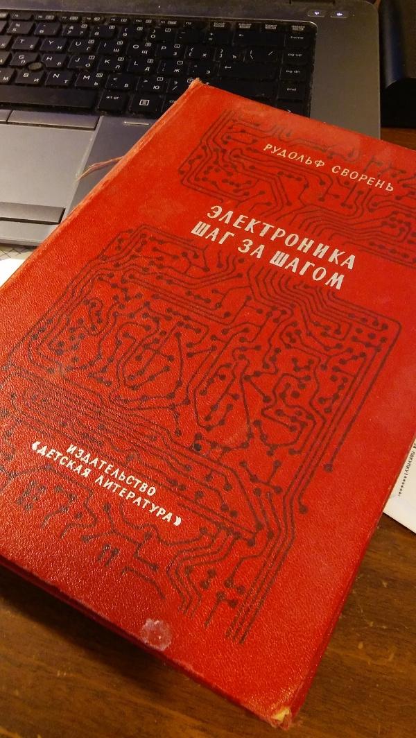 Рудольфу Свореню — 89! Как книга «Электроника шаг за шагом» — изменила жизнь людей - 2