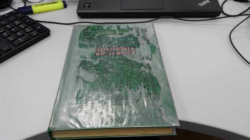 Рудольфу Свореню — 89! Как книга «Электроника шаг за шагом» — изменила жизнь людей - 4