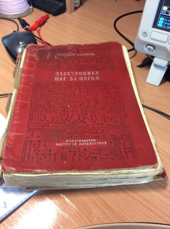 Рудольфу Свореню — 89! Как книга «Электроника шаг за шагом» — изменила жизнь людей - 8