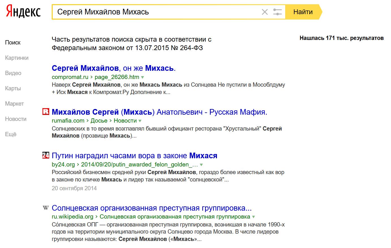 Авторитет Михась воспользовался «правом на забвение» и удалил своё прошлое из поисковых систем - 2