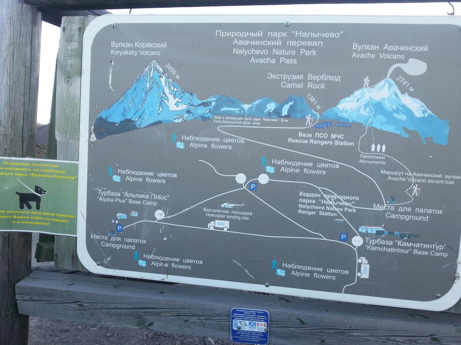 Как мы путешествовали по Камчатке, строя защиту информации в медицинских учреждениях края - 39