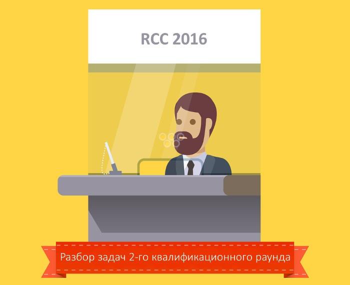 Разбор задач второго квалификационного раунда RCC 2016 - 1