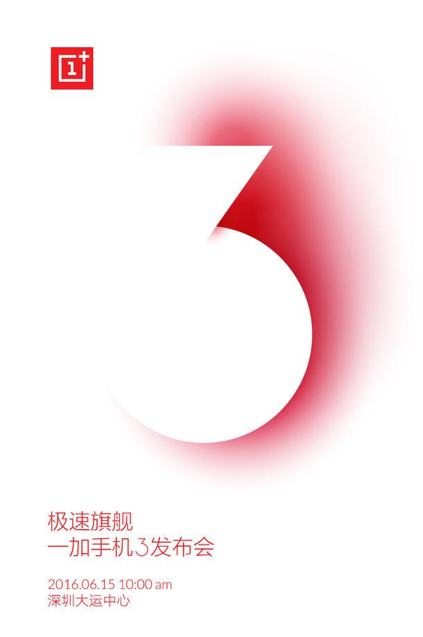 Смартфон OnePlus 3 поступит в продажу 16 июня
