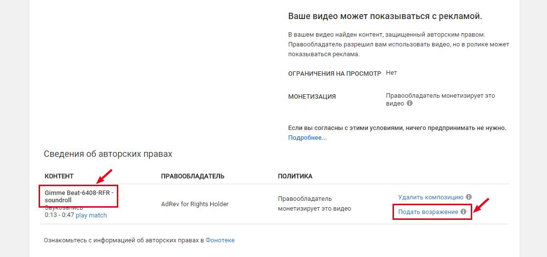 Внезапная реклама в вашем ролике на Youtube: почему она появляется и как её убрать - 4