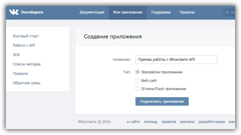 Близкая к идеалу адаптация ВКонтакте API для платформы .NET - 2
