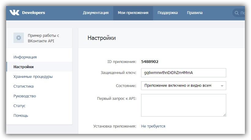Близкая к идеалу адаптация ВКонтакте API для платформы .NET - 3
