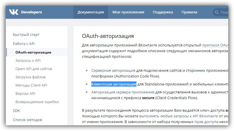 Близкая к идеалу адаптация ВКонтакте API для платформы .NET - 4