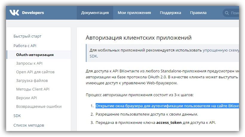 Близкая к идеалу адаптация ВКонтакте API для платформы .NET - 5