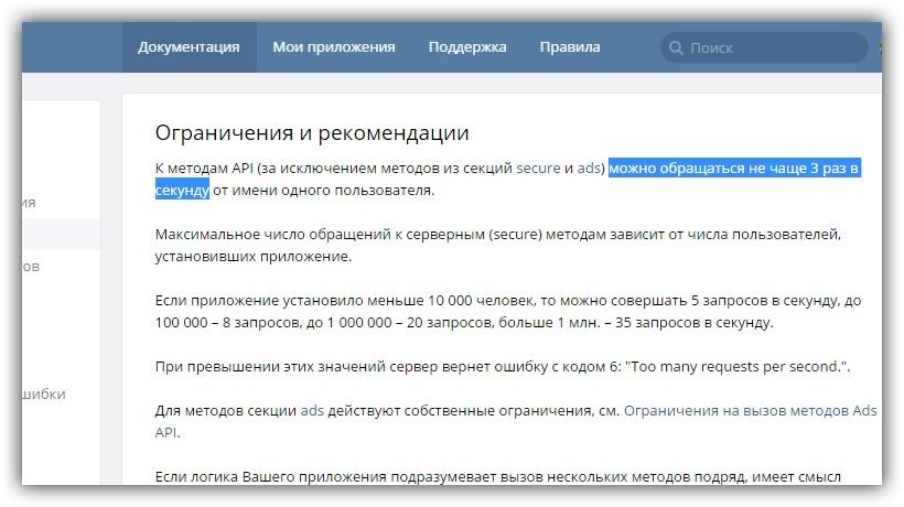 Близкая к идеалу адаптация ВКонтакте API для платформы .NET - 6