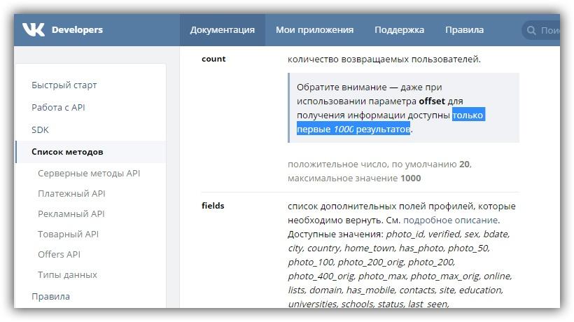 Близкая к идеалу адаптация ВКонтакте API для платформы .NET - 7