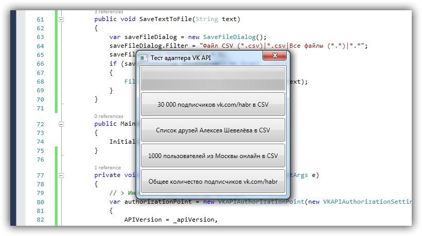 Близкая к идеалу адаптация ВКонтакте API для платформы .NET - 8